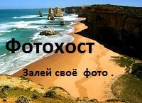 Фотохост истинных луазоводов